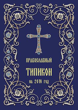 РПЦЗ: Вышли из печати Православный календарь и типикон на 2018 год
