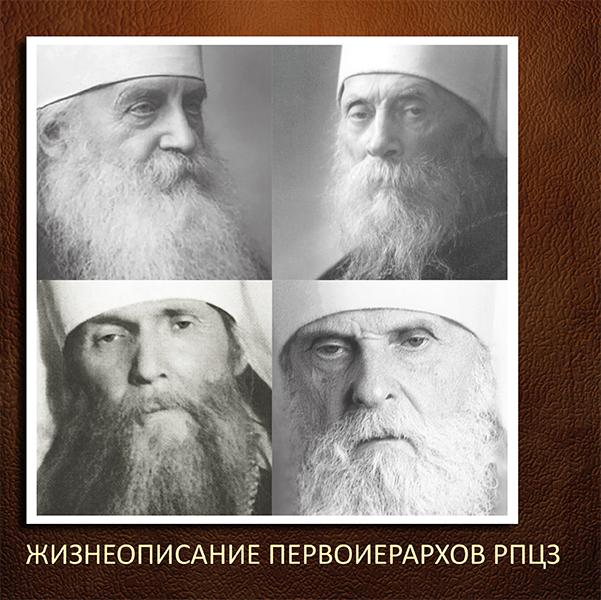 РПЦЗ: Новые издания 2020
